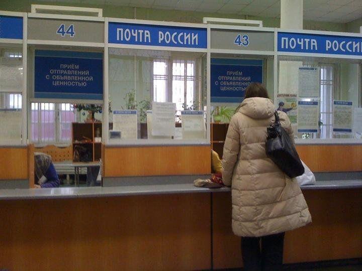 """Жалобы на """"Почту России"""""""