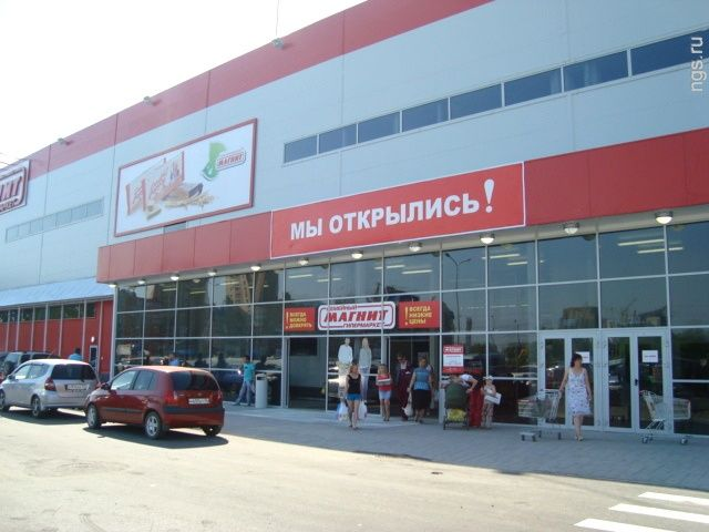 "Жалобы на магазин ""Магнит"""