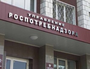 Как подать жалобу в Роспотребнадзор на банк?