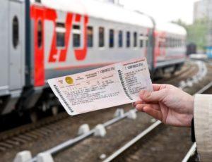Порядок возврата электронного билета РЖД